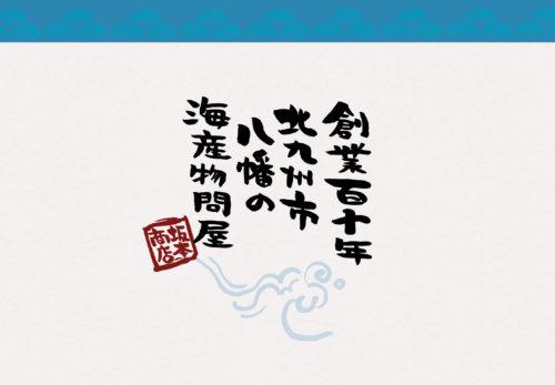 創業110年北九州市八幡の海鮮物問屋「坂本商店」