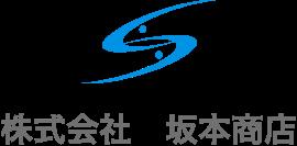 坂本商店オフィシャルwebサイト